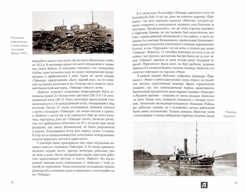 Иллюстрация 1 из 4 для Затонувшие в Арктике. Аварии и катастрофы в полярных морях - Никита Кузнецов | Лабиринт - книги. Источник: Лабиринт