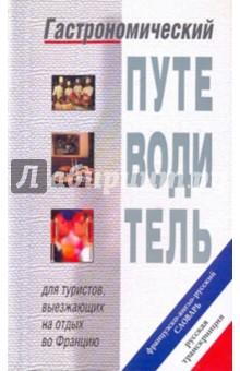 Гастроном. путеводитель: Французско-англо-русский словарь