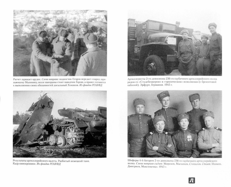 Иллюстрация 1 из 8 для Фронтовые будни артиллериста. С гаубицей от Сожа до Эльбы. 1941-1945 - Сергей Стопалов   Лабиринт - книги. Источник: Лабиринт