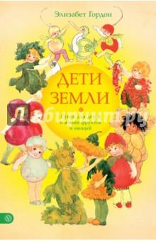 Дети Земли. Стихи для детей о жизни фруктов и овощей Вектор