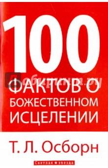 100 фактов о божественном исцелении