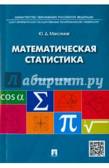 Математическая статистика. Опорный конспект