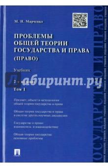 Марченко м.н проблемы общей теории государства и права государства