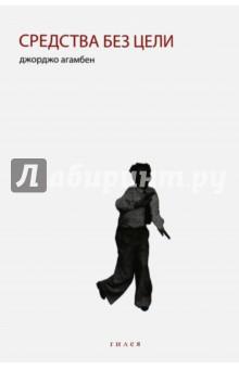 Средства без цели. Заметки о политикеЗападная философия<br>Книга социально-политических статей и заметок современного итальянского философа, посвященная памяти Ги Дебора. Главный предмет авторского внимания - превращение мира в некое наднациональное полицейское государство, где нарушаются важнейшие нормы внутреннего и международного права.<br>