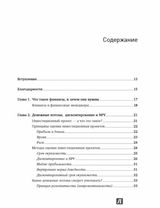 Иллюстрация 1 из 30 для Финансовый менеджмент - это просто. Базовый курс для руководителей и начинающих специалистов - Алексей Герасименко | Лабиринт - книги. Источник: Лабиринт
