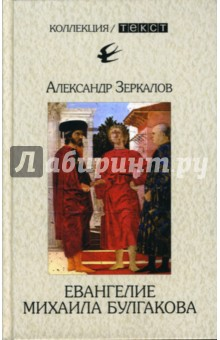 Зеркалов Александр Евангелие Михаила Булгакова