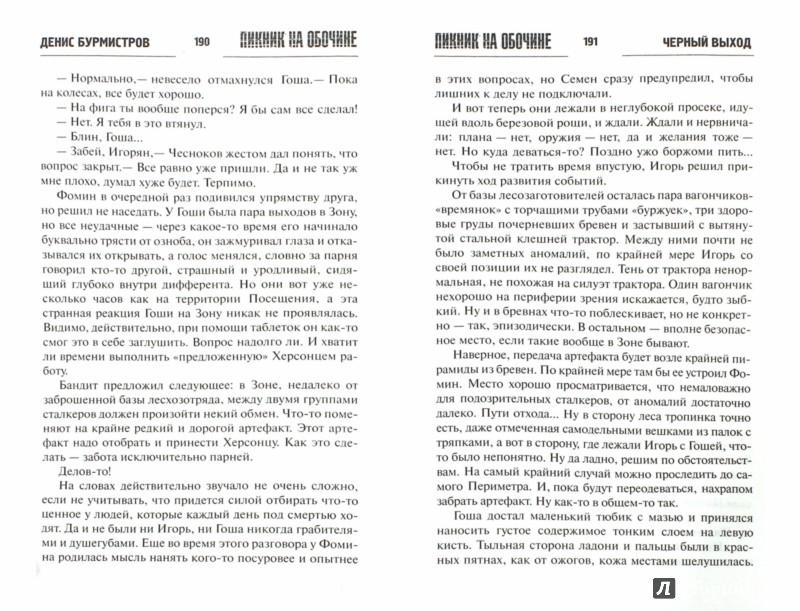 Иллюстрация 1 из 7 для Пикник на обочине. Черный выход - Денис Бурмистров | Лабиринт - книги. Источник: Лабиринт