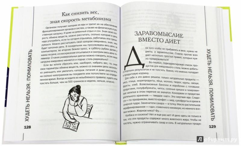 Иллюстрация 1 из 18 для Худеть нельзя помиловать - Ольга Копылова | Лабиринт - книги. Источник: Лабиринт