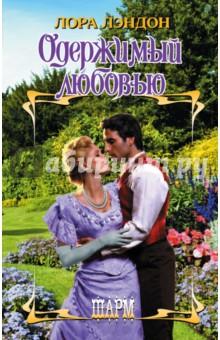 Одержимый любовьюИсторический сентиментальный роман<br>План Джонаса Армстронга, графа Хейвуда, прост: вернуться в Лондон, найти там богатую невесту и спасти, при помощи выгодного брака, фамильную честь от позорного разорения. <br>Красавица Сесилия Рэндолф идеально подходит на роль графини, но увы: она - сестра заклятого врага Джонаса герцога Хардли, из-за которого он и покинул свет. А впрочем, может, рискнуть? <br>Хейвуд и не подозревает, что Сесилия тайно любит его с самого детства, и страдает, томимый всепоглощающей страстью к недосягаемой красавице… Но истинная любовь не знает преград!<br>