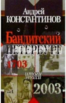 Бандитский Петербург: Документальные очерки. Том 1