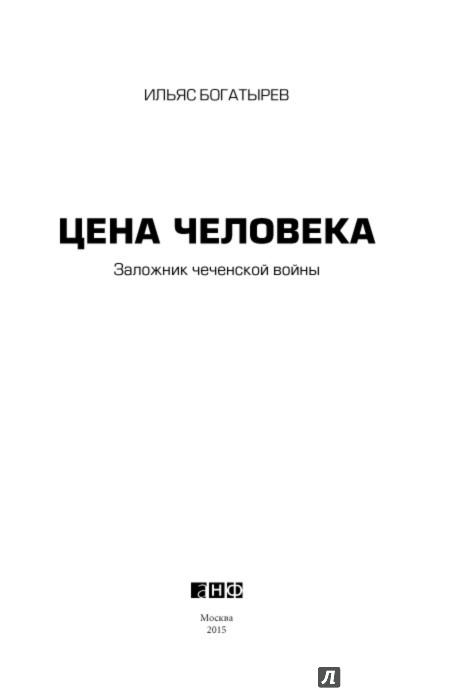 Иллюстрация 1 из 21 для Цена человека. Заложник чеченской войны - Ильяс Богатырев | Лабиринт - книги. Источник: Лабиринт