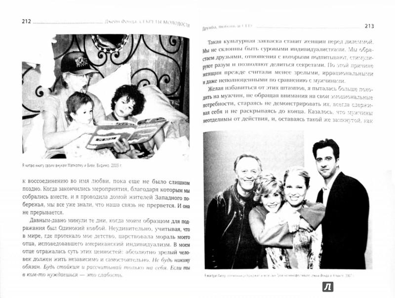 Иллюстрация 1 из 17 для Джейн Фонда. Секреты молодости. После 50 жизнь только начинается - Джейн Фонда | Лабиринт - книги. Источник: Лабиринт