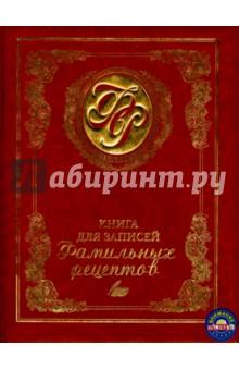 Книга для записей фамильных рецептов