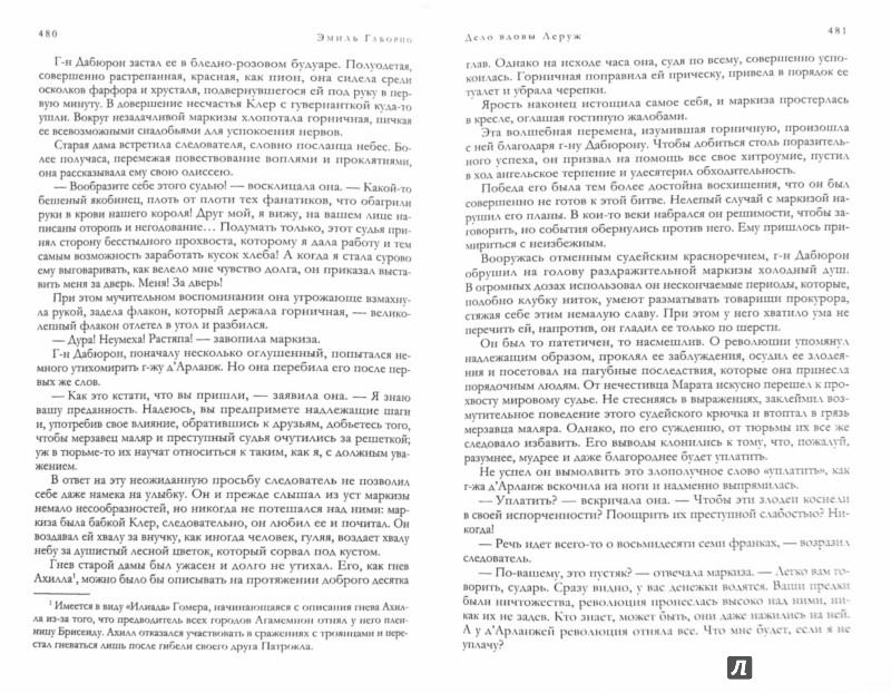 Иллюстрация 1 из 11 для Лучшие классические детективы в одном томе - Дойл, Леру, Коллинз | Лабиринт - книги. Источник: Лабиринт