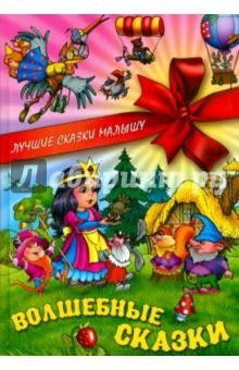 Волшебные сказкиСборники сказок<br>В книге собраны двадцать четыре наиболее известные сказки Шарля Перро, Ханса Кристиана Андерсена, братьев Гримм, Льва Толстого, а также русские народные сказки в обработке для детей дошкольного и младшего школьного возраста. Благодаря ярким и образным иллюстрациям эти сказки знакомят ребёнка с волшебным миром сказочных героев и могут стать теми первыми произведениями, которые ребёнок прочтёт сам.<br>Составление и литературная обработка Сергея Кузьмина.<br>Для чтения взрослыми детям.<br>Для детей дошкольного возраста.<br>Для детей младшего школьного возраста.<br>