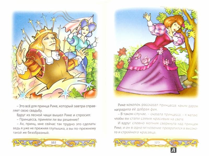 Иллюстрация 1 из 18 для Удивительные сказки - Перро, Гримм, Андерсен | Лабиринт - книги. Источник: Лабиринт