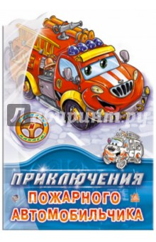 Новицкий Евгений Приключения пожарного автомобильчика