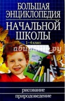 Большая энциклопедия начальной школы: 1-4 класс (Комплект)