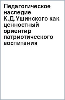 Педагогическое наследие К.Д.Ушинского как ценностный ориентир патриотического воспитания
