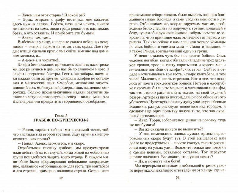 Иллюстрация 1 из 12 для Негоциант - Евгений Алексеев | Лабиринт - книги. Источник: Лабиринт