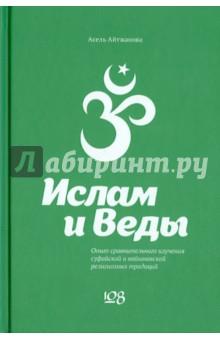Ислам и Веды