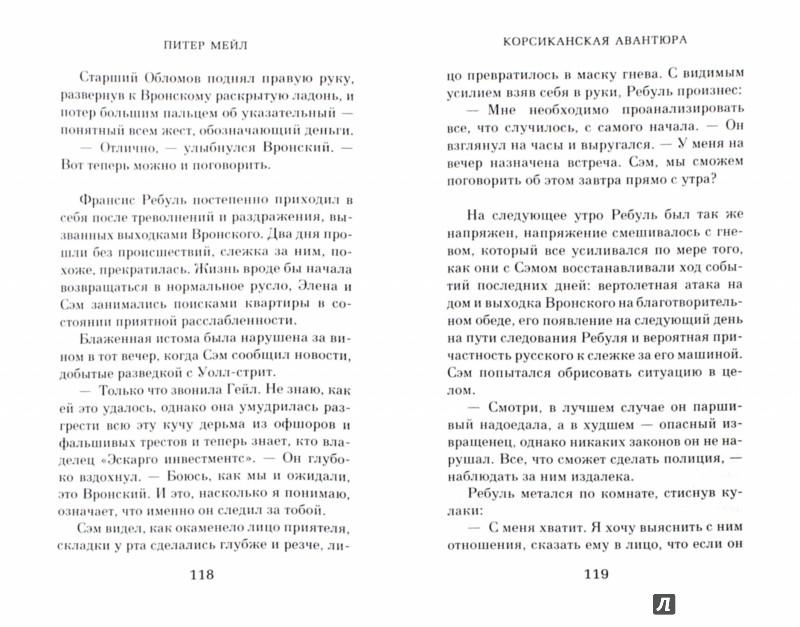 Иллюстрация 1 из 7 для Корсиканская авантюра - Питер Мейл | Лабиринт - книги. Источник: Лабиринт