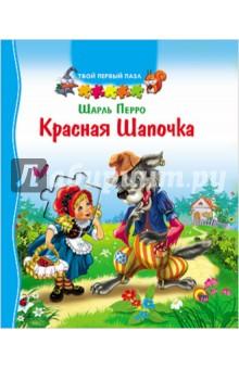 Красная ШапочкаКниги-пазлы<br>Увлекательная и яркая Книжка с пазлами.<br>Для чтения родителями детям.<br>