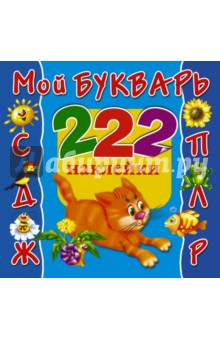 Дмитриева Валентина Геннадьевна Мой букварь. 222 наклейки