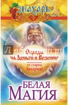 Белая магия. Обряды на деньги и везение от старца Захария!