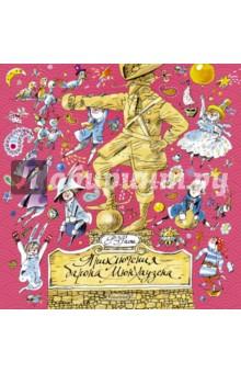Приключения барона МюнхаузенаСказки зарубежных писателей<br>Приключения знаменитого барона Мюнхаузена, написанные немецким писателем Рудольфом Эрихом Распе (1736 - 1794) и пересказанные для детей Корнеем Ивановичем Чуковским, давно стали классикой детской литературы. Для нашей книги талантливой художницей Е. Двоскиной были нарисованы оригинальные, а главное - совершенно детские рисунки. Для младшего школьного возраста.<br>