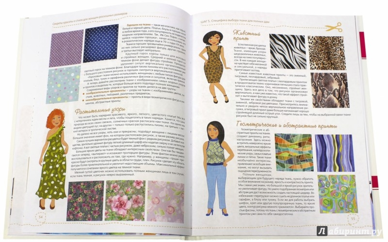Иллюстрация 1 из 10 для Секреты красоты и стиля для женщин роскошных размеров - Наталья Серикова   Лабиринт - книги. Источник: Лабиринт