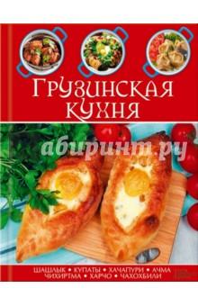 Грузинская кухняНациональные кухни<br>Грузинская кухня - это не только хорошо известные всем харчо, сациви, чахохбили, хачапури, хинкали, шашлык, чурчхела, но и потрясающе вкусные телячьи ребрышки с аджикой, рыба в гранатовом соусе, фаршированные овощи, грибы с сыром и другие закуски, салаты, супы, горячие блюда, выпечка, соусы и десерты. Приготовить их предлагает эта книга. <br>Каждый рецепт снабжен подробным перечнем ингредиентов, точным описанием этапов приготовления, советами и фотографией готового блюда.<br>Составители: Кухианидзе Тинатин, Маулашвили Тина.<br>Перевод с грузинского.<br>