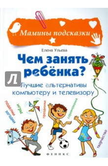Чем занять ребенка? Лучшие альтернативы компьютеру и телевизору