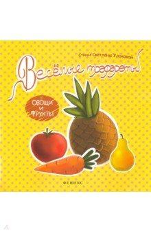 Веселые трафареты. Овощи и фруктыДругое<br>С этой книгой ты научишься обводить предметы по контуру, дорисовывать и раскрашивать, создавая целые картины. Благодаря трафаретам ты сможешь нарисовать свои любимые фрукты и овощи! Кроме того, в книге тебя ждет много весёлых стишков!<br>Для детей дошкольного возраста.<br>Для чтения взрослыми детям.<br>
