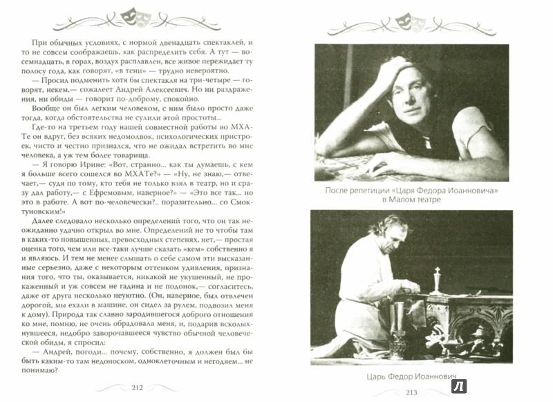 Иллюстрация 1 из 16 для Быть! - Иннокентий Смоктуновский | Лабиринт - книги. Источник: Лабиринт