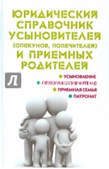 Юридический справочник усыновителей и приемных родителей