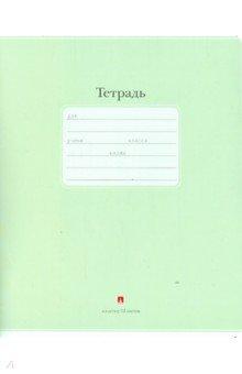 """Тетрадь школьная """"Люкс"""" (12 листов, клетка, зеленый) (7-12-557/6 Д)"""