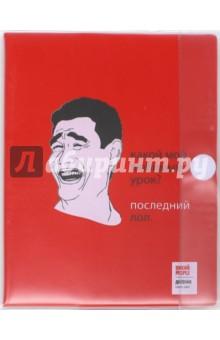 Дневник с глянцевой обложкой ПРИКОЛЫ (19,10-200/19)Дневники для средней школы<br>Дневник школьный.<br>Формат: А5 (165х213 мм).<br>Количество листов: 48.<br>Предметы не прописаны.<br>Сделано в Китае.<br>