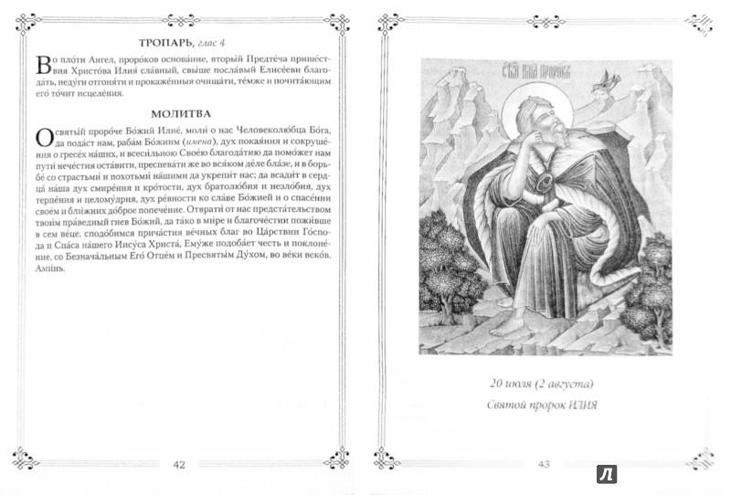 Иллюстрация 1 из 10 для Молитвы к 45 святым заступникам Божиим. Часть 2 | Лабиринт - книги. Источник: Лабиринт