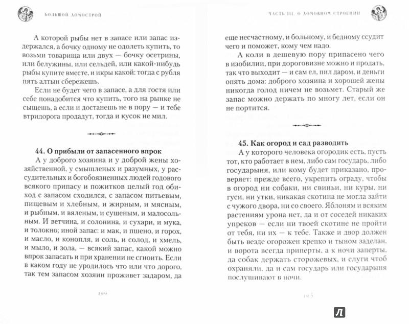 Иллюстрация 1 из 5 для Большой Домострой, или Крепкие семейные устои, освященные Церковью | Лабиринт - книги. Источник: Лабиринт