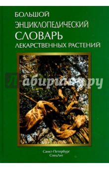 Большой энциклопедический словарь лекарственных растений. Учебное пособие