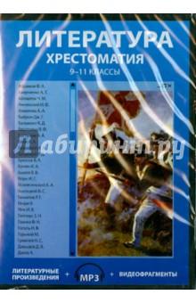 Литература. 9-11 классы. Хрестоматия (CDpc)