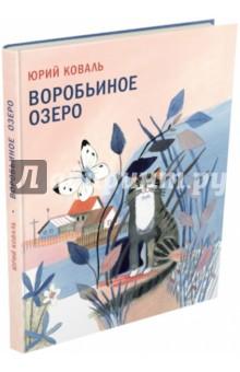 Воробьиное озеро, Коваль Юрий Иосифович