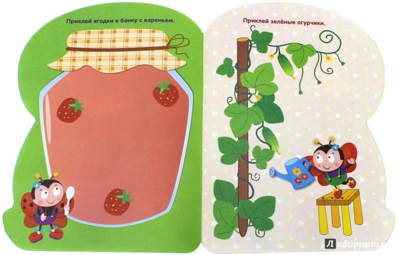 Иллюстрация 1 из 15 для Наклейки для малышей. Грибочек Выпуск 3 | Лабиринт - книги. Источник: Лабиринт