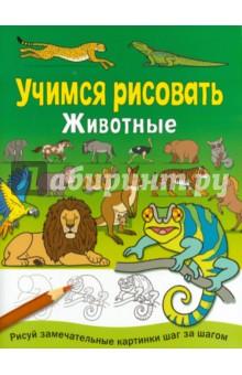 Учимся рисовать. Животные