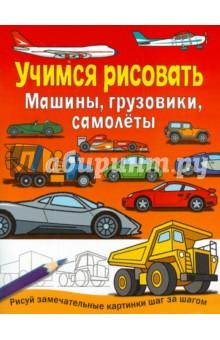 Учимся рисовать. Машины, грузовики, самолетыРисование для детей<br>Хочешь научиться рисовать машины, грузовики, самолеты? Поверь, это не так уж сложно. Главное - шаг за шагом следовать инструкциям, которые ты найдешь в этой книге. Удачи!<br>