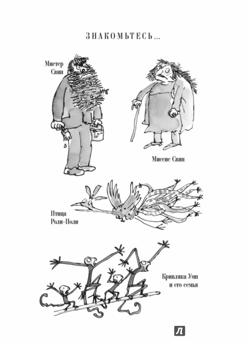 Иллюстрация 1 из 27 для Свинтусы - Роальд Даль | Лабиринт - книги. Источник: Лабиринт