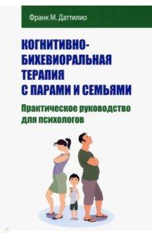 Когнитивно-бихевиоральная терапия с парами и семьямиКлассическая и профессиональная психология<br>Уникальность книги, представляемой вниманию российского читателя, заключается в том, что она написана человеком, имеющим глубокую профессиональную подготовку и многолетний опыт работы как в области когнитивно-бихевиоральной, так и системной семейной психотерапии.<br>Книга занимает особое место среди многочисленных публикаций Франка М. Даттилио. К настоящему времени она уже переведена на 15 языков и разошлась большими тиражами с высокими оценками специалистов-практиков.<br>