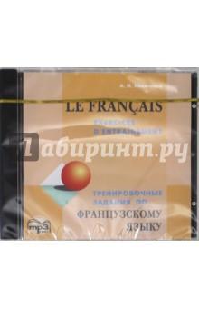 Французский язык. Тренировочные задания (CDmp3)