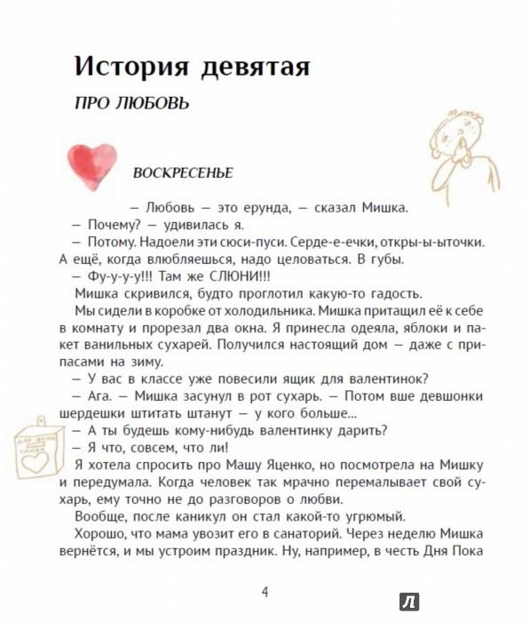 Иллюстрация 1 из 16 для Большая маленькая девочка. История 9. Про любовь - Мария Бершадская | Лабиринт - книги. Источник: Лабиринт